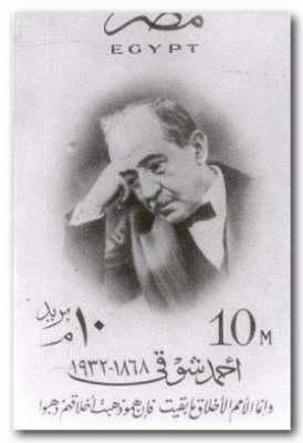 Ahmed Shawqi Museum 6