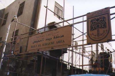 Bayt Al-Suhaymi Museum 11